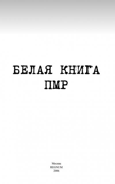 Белая книга Приднестровской Молдавской республики (ПМР)