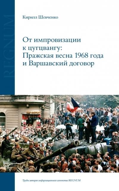 От импровизации к цугцвангу: Пражская весна 1968 года и Варшавский договор