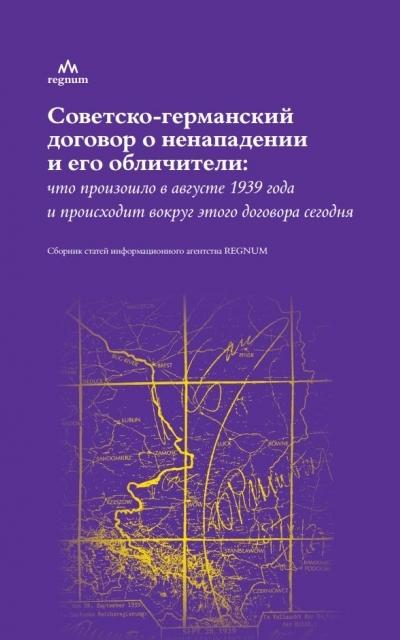 Советско-германский договор о ненападении и его обличители: что произошло в августе 1939 года и происходит вокруг этого договора сегодня