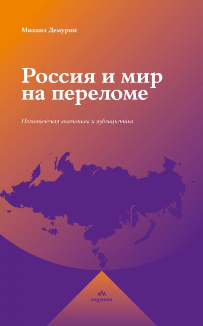 Россия и мир на переломе