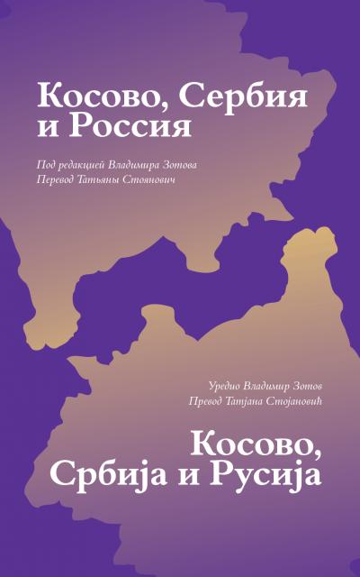 Косово, Сербия и Россия