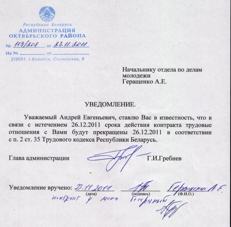 Белорусский чиновник, заявивший о единстве русских и белорусов, уволен с госслужбы