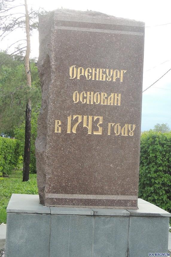 Стела, установленная в честь основания в 1743 году Оренбурга