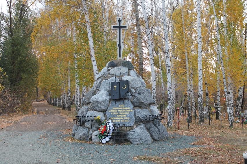 Место захоронения жертв сталинских репрессий