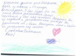 письмо второклашки из 24-й школы Краснодара детям Донбасса фото: r-v-s.su/