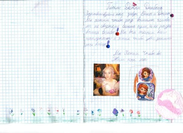 письмо детям Донбасса Даши и Вики из Лицея № 4 г. Краснодара