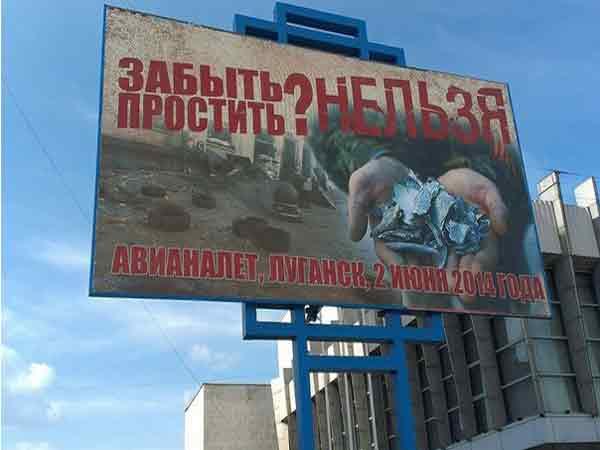 В Луганске почтили память жертв прошлогоднего авианалета ВСУ