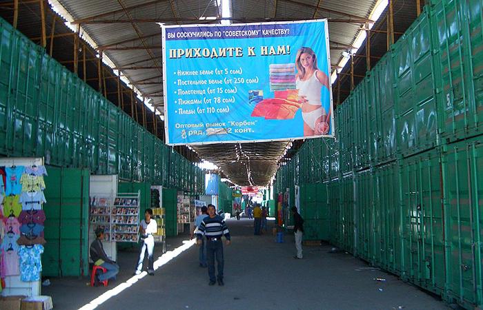 Вещевой рынок Дордой.