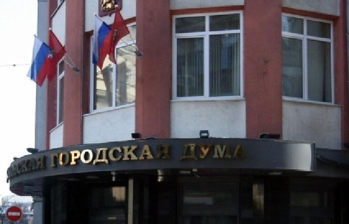 Московская городская Дума.