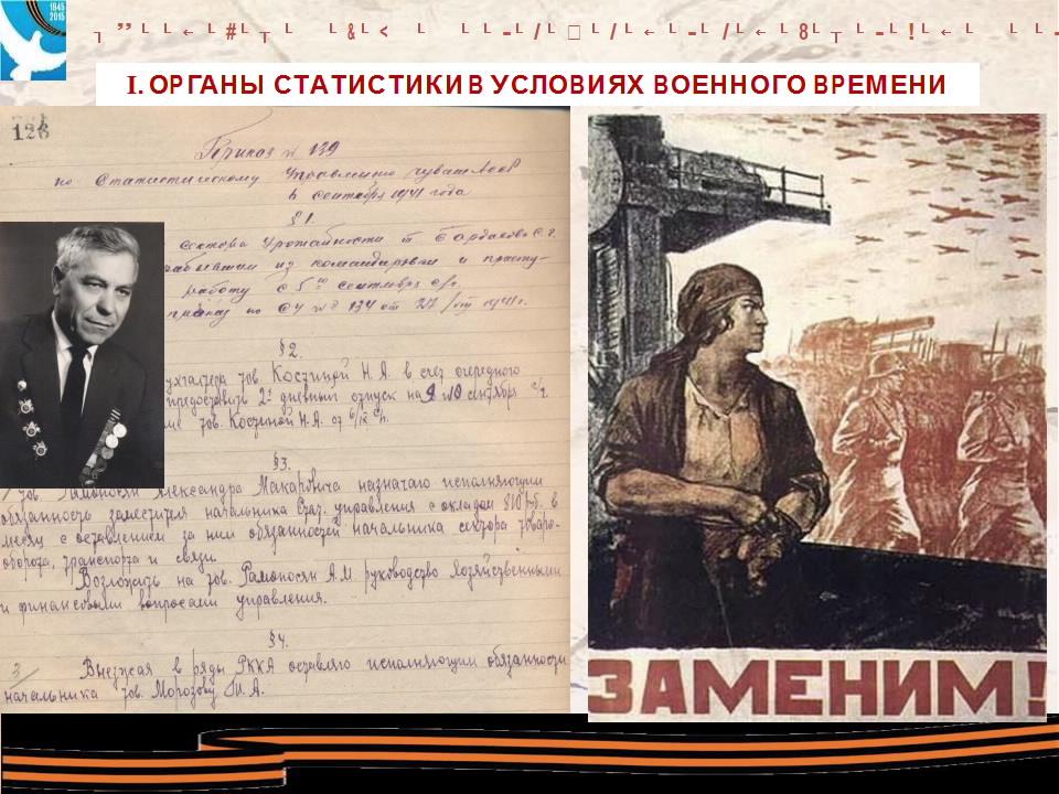Чувашия в годы Великой Отечественной войны: данные статистики и архивов