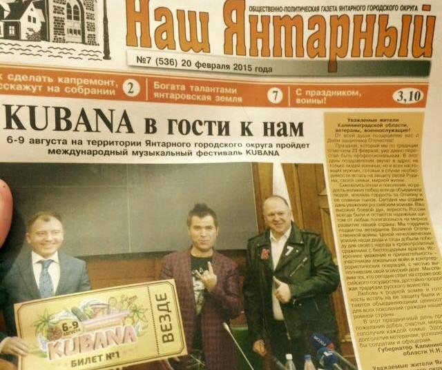 В Калининградской области отменён фестиваль «Кубана»