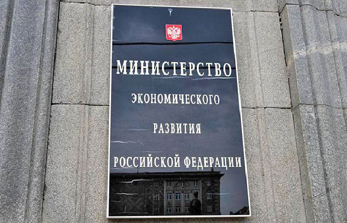 Министерство экономического развития Российской Федерации.