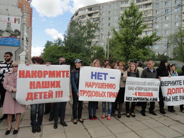 Ученые в Хабаровске перед полпредством провели пикет