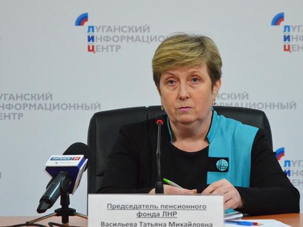Председатель Пенсионного фонда ЛНР Татьяна Васильева.