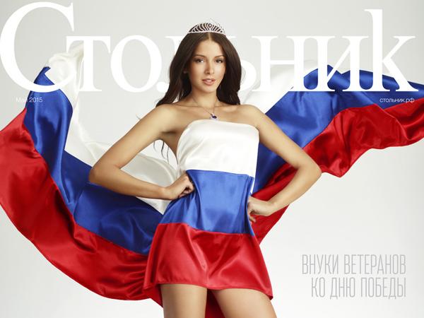 Нарушений в фотосессии «Мисс Россия-2015» с флагом прокуратура не выявила