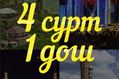 Для Android разработана игра на чеченском языке