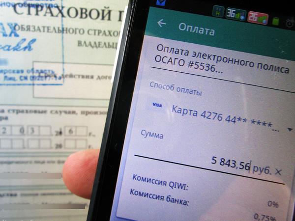 Оформить страховой полис осаго онлайн росгосстрах