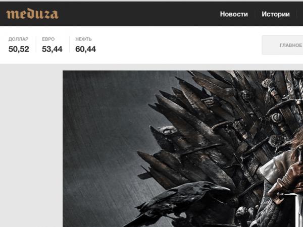 Интернет-издание «Медуза» проверят на экстремизм