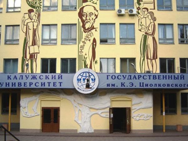 Минобрнауки России подвело итоги деятельности калужских вузов