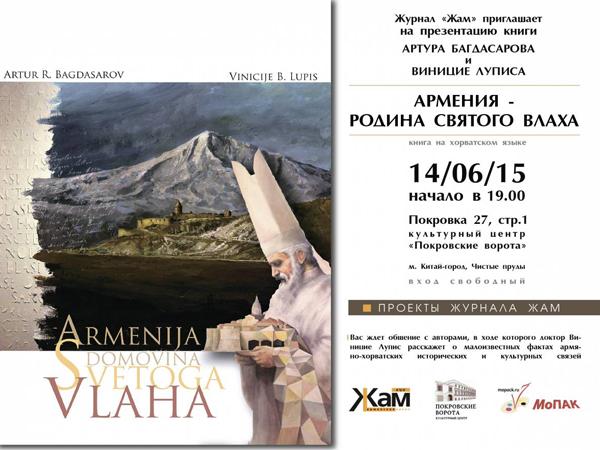 В Москве состоялась презентация книги «Армения— родина святого Влаха»