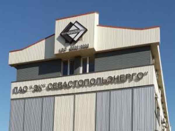 Энергетики Севастополя предупреждают о перебоях в электроснабжении