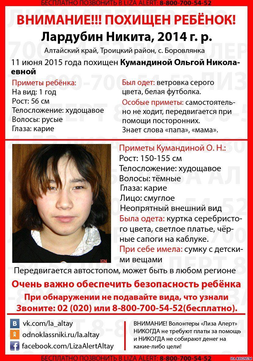 Фото похитительницы ребенка на Алтае