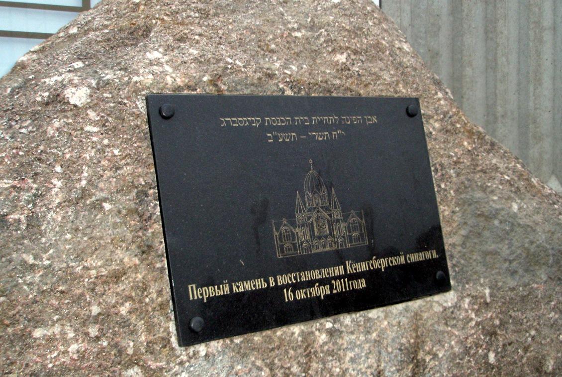 Первый камень в восстановлении Кёнигсбергской синагоги.