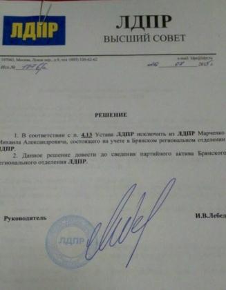Экс-сенатора от Брянской области Михаила Марченко исключили из ЛДПР