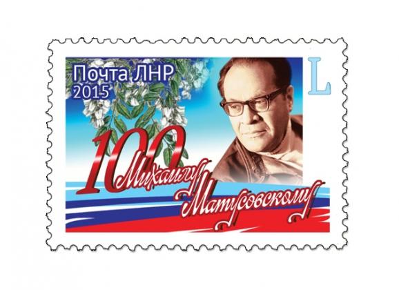 Почта ЛНР выпустила первую марку