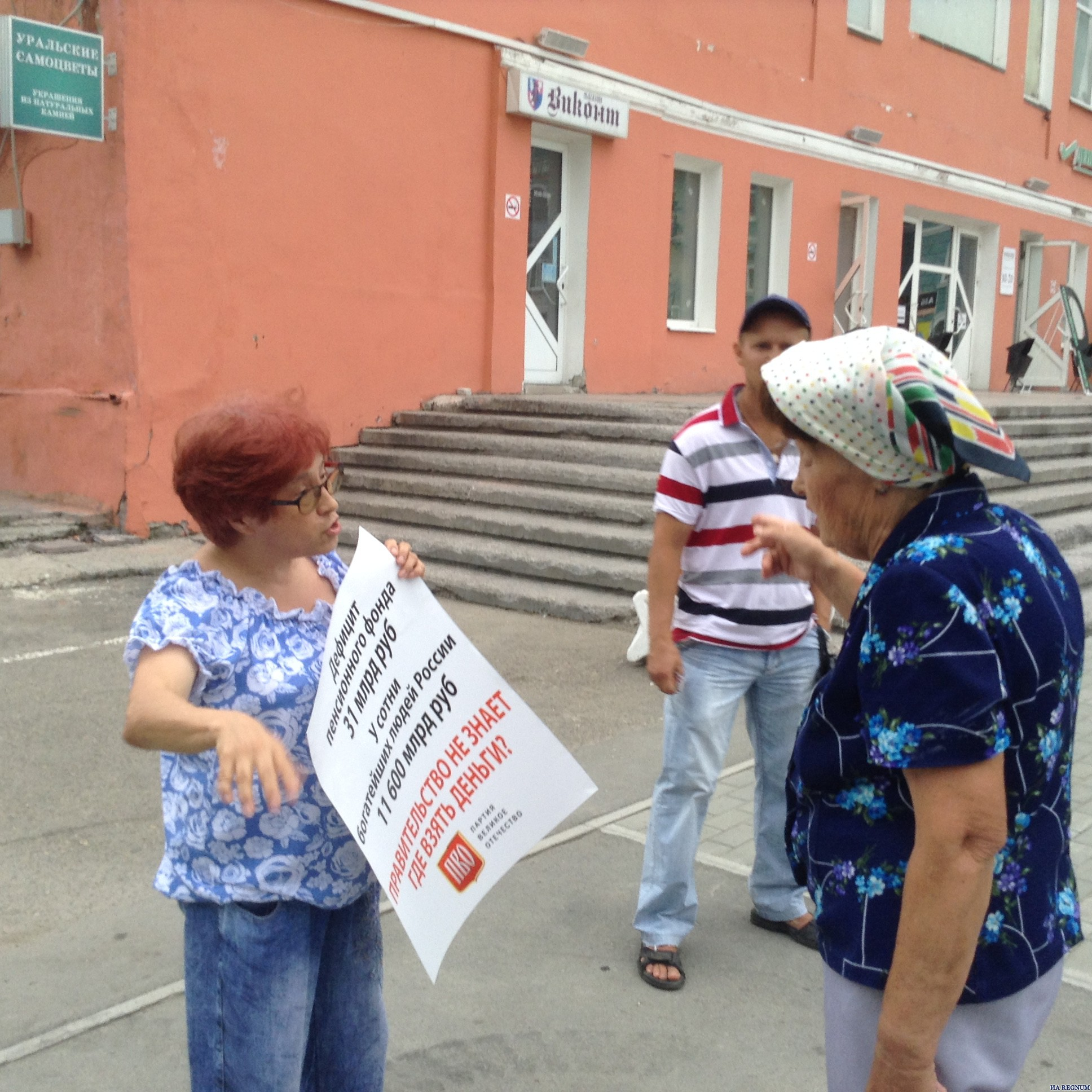 митинг против повышения пенсионного возраста (Барнаул)