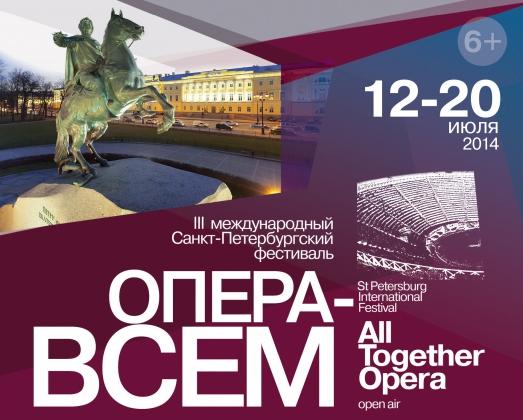 «Опера-всем» в Петербурге завершилась «Любовным напитком»