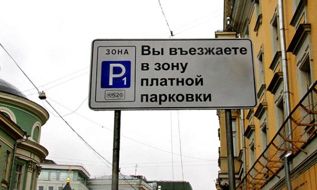 Первые платные парковки в центре Петербурга откроются 20 августа