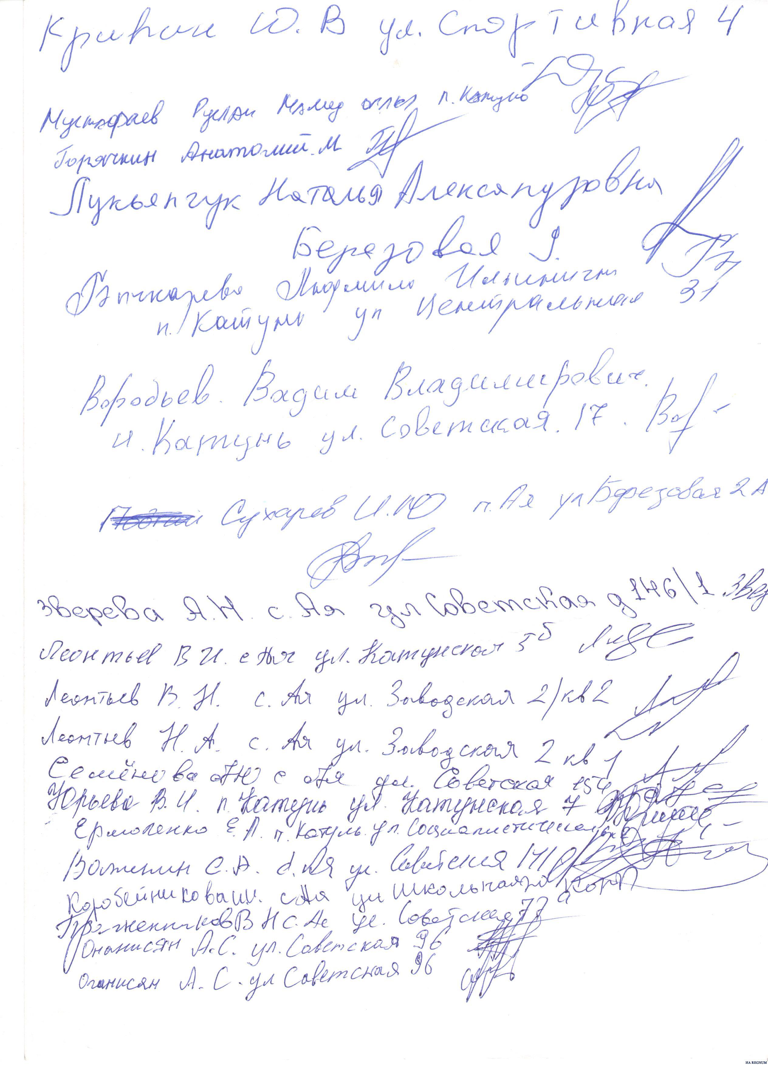 подписи жителей села Ая по поводу отключений электроэнергии