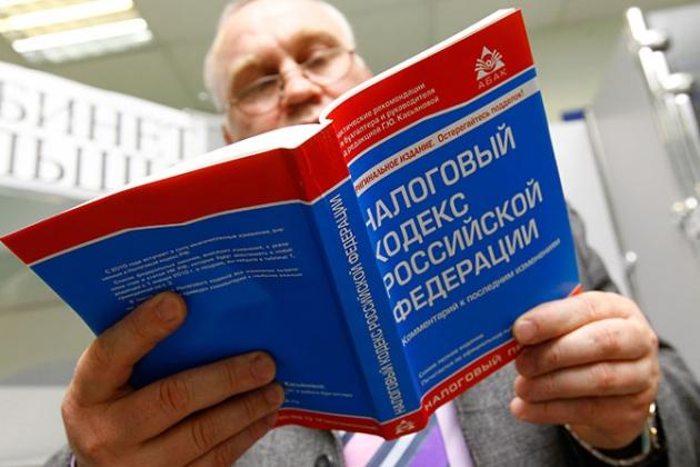 Налоговый кодексР.Ф.