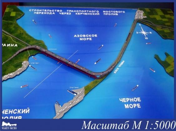 Макет моста в Крым.
