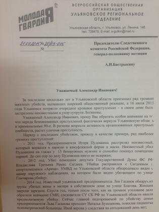 Громкие убийства и криминальный круг: ульяновские общественники пишут в СКР