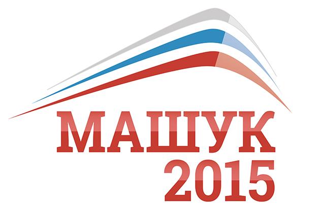 Эмблема молодежного форума «Машук-2015».