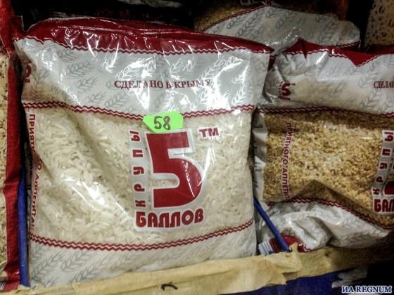 В Крыму цены на рис с начала июля существенно не изменились