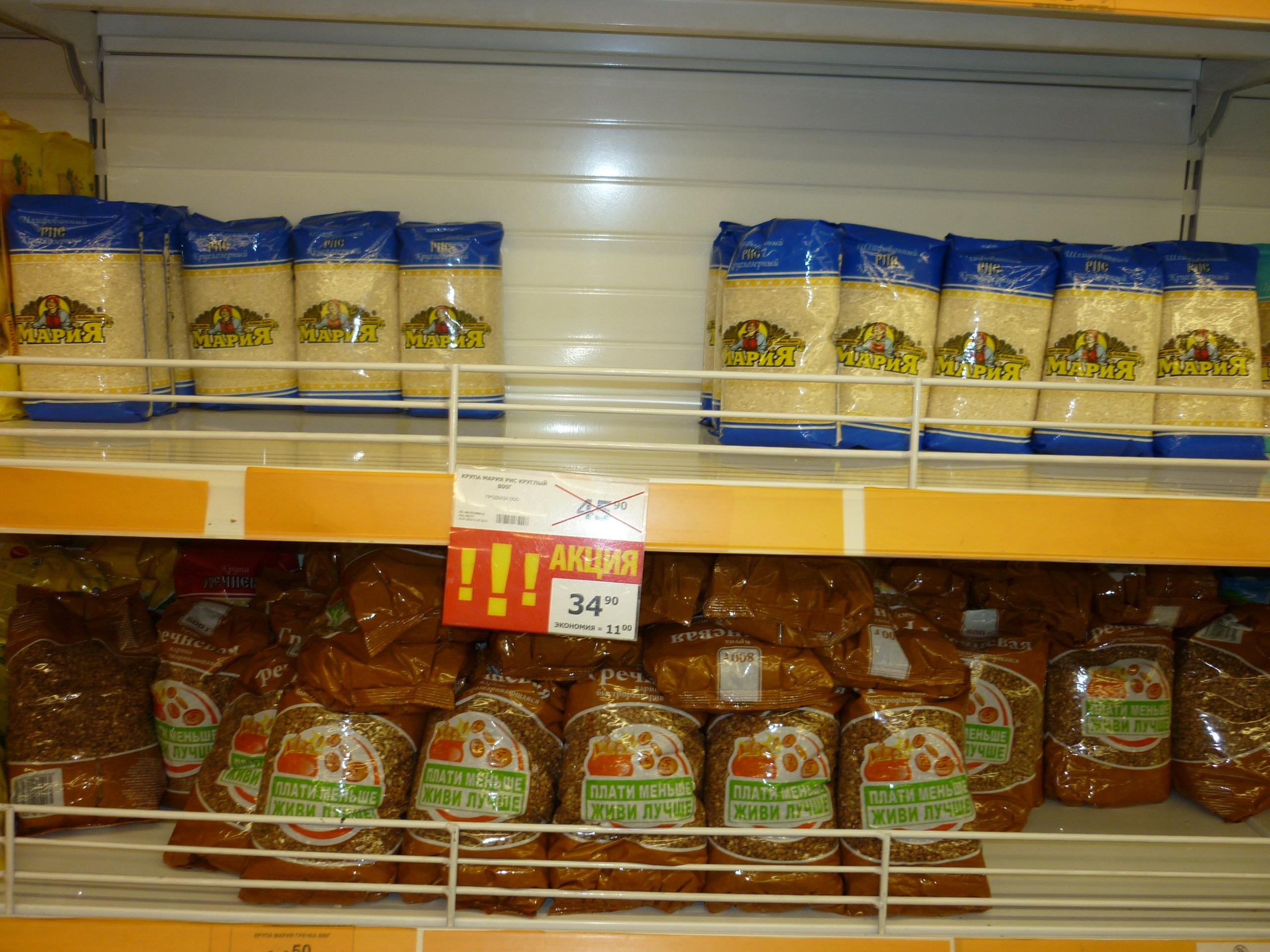 В магазинах Горно-Алтайска цены на рис пока не выросли. Фото ИА REGNUM