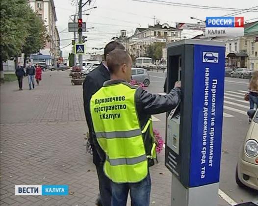 Калужские власти создали 850 парковочных мест и 41 паркомат