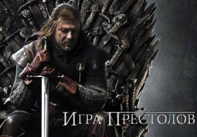 «Игра престолов» — телесериал. Постер