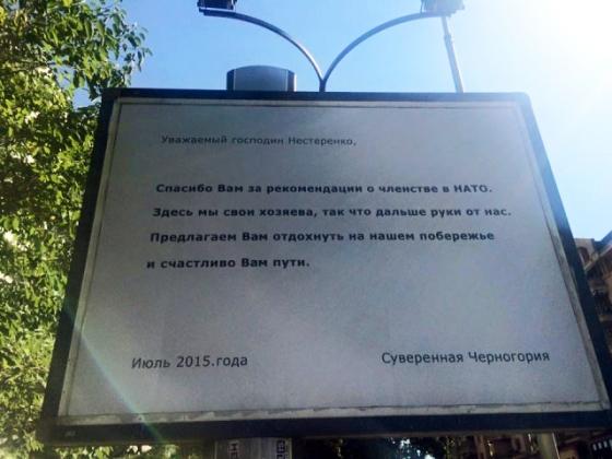Черногория ответила послу России на языке уличной рекламы
