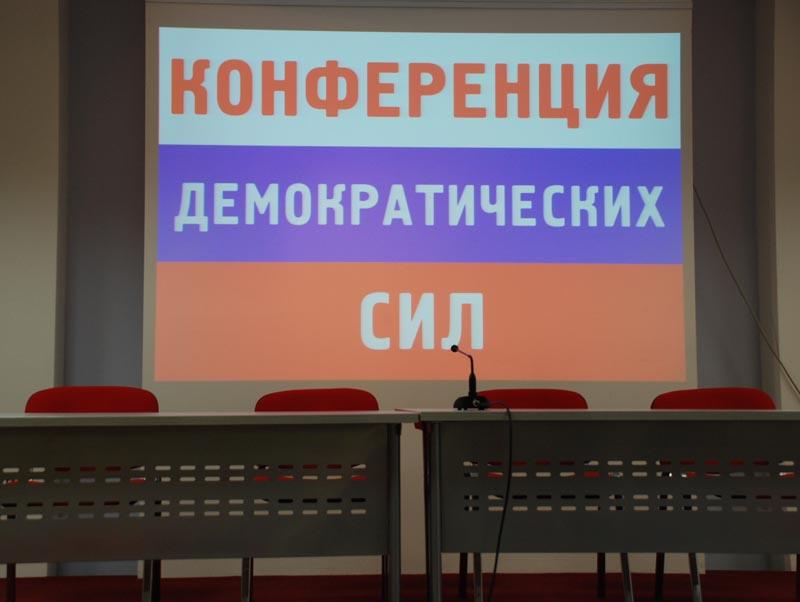 Конфереция демократических сил.