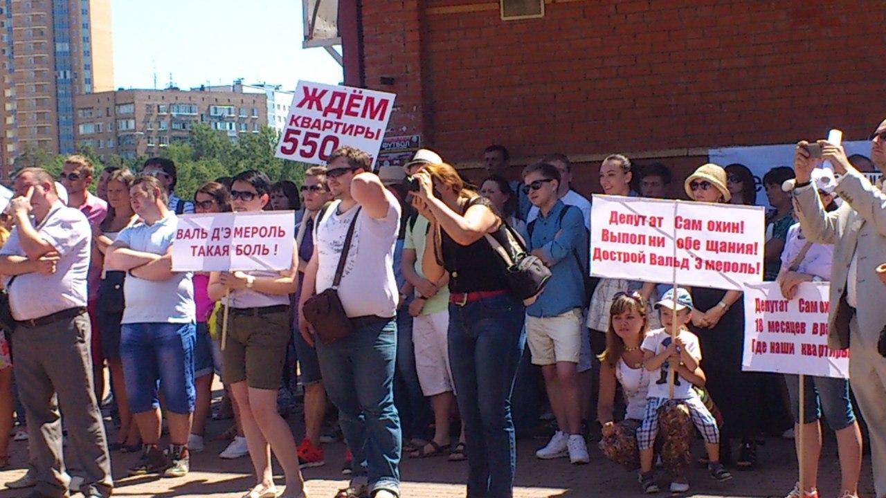 4 июля, митинг в Одинцово