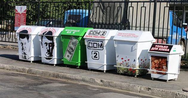 Необычные мусорные баки — с изображениями Адольфа Гитлера, Петра Порошенк, стодолларовой купюры и логотипа телепроекта «Дом-2».