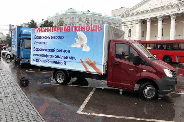 Из Воронежа в ЛНР отправлена гуманитарная помощь