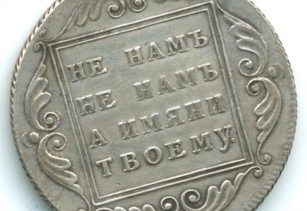 Серебряный рубль императора Павла I. 1796