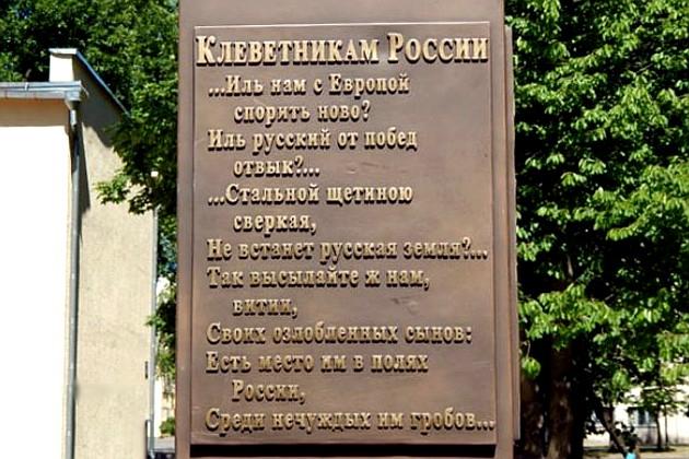 таблица со стихотворением «Клеветникам России» с памятника Пушкину в Могилёве. Её уничтожение неизвестными вандалами было позднее полностью одобрено местной администрацией и министерством культуры Белоруссии. иллюстрация euroradio.fm.