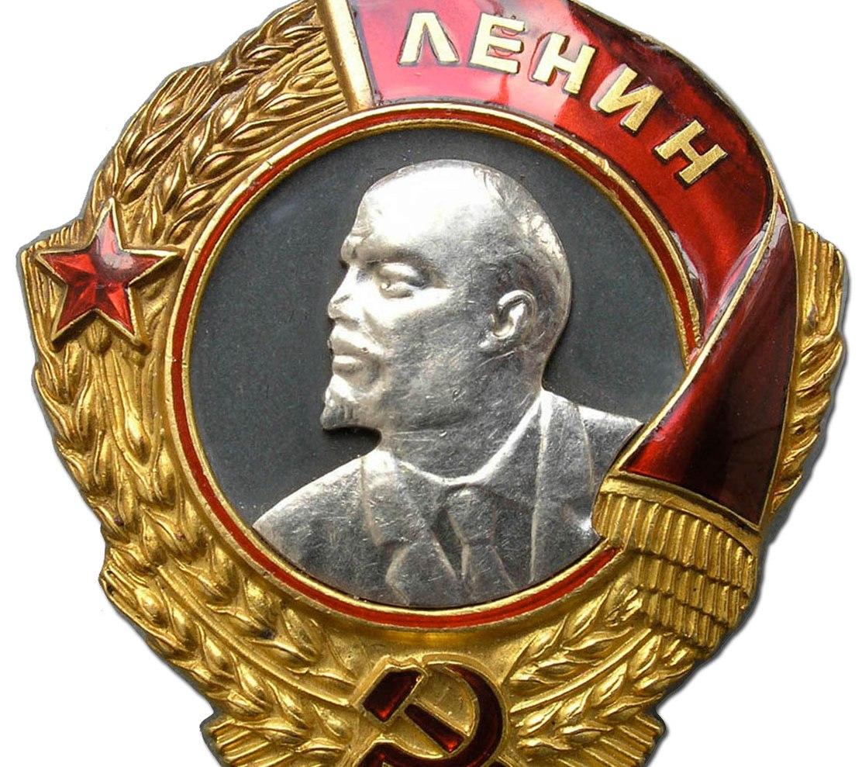 Орден Ленина. СССР