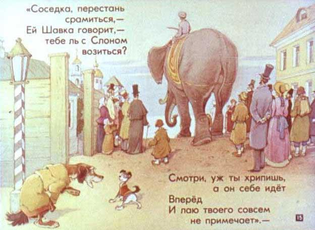 Басня Крылова «Моська и Слон».